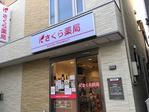 さくら薬局 千住柳町店の店舗画像