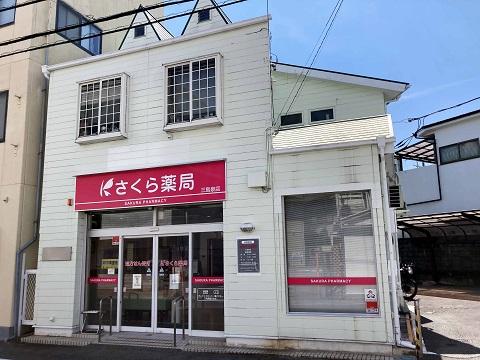 さの薬局の店舗画像
