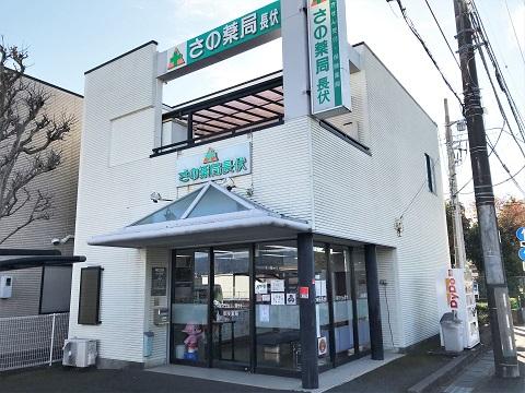 さの薬局 長伏の店舗画像