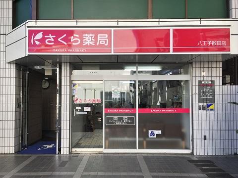 さくら薬局 八王子散田店の店舗画像