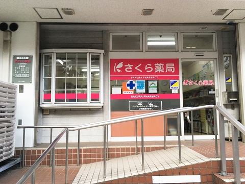 さくら薬局 八王子明神店の店舗画像