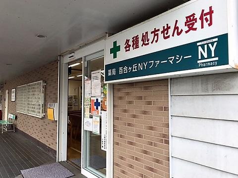 薬局百合丘NYファーマシーの店舗画像