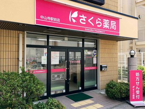 調剤薬局ヒノファーマシーの店舗画像