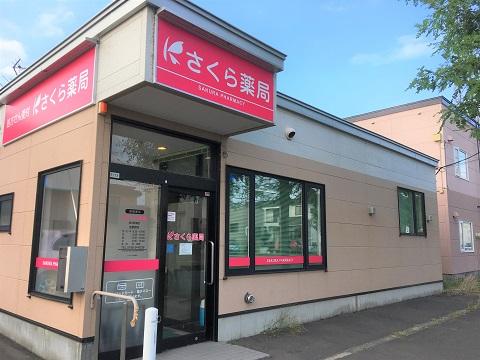 さくら薬局 旭川新富店の店舗画像