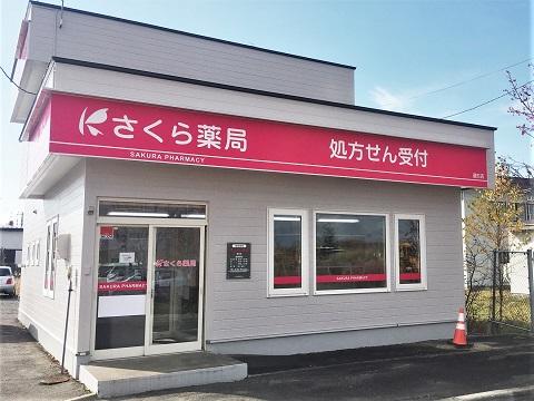 さくら薬局 遠矢店の店舗画像
