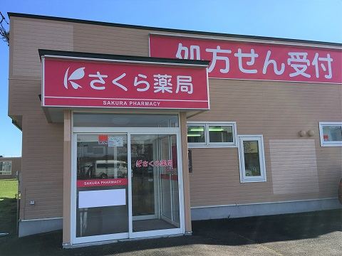 さくら薬局 音別店の店舗画像