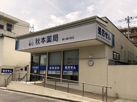 秋本薬局 鶴ケ峰3号店の店舗画像
