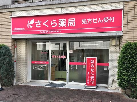 さくら薬局 小平美園町店の店舗画像