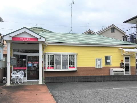 さくら薬局 市川曽谷店の店舗画像