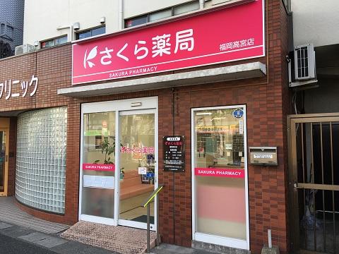 さくら薬局 福岡高宮店の店舗画像