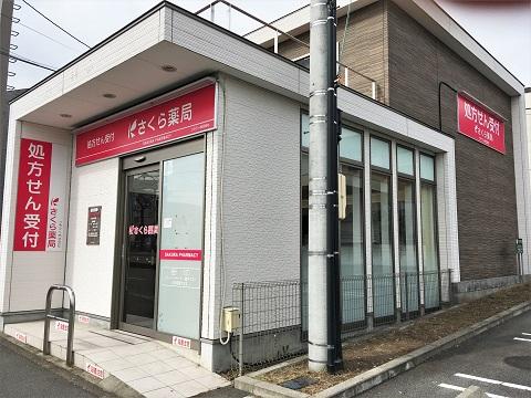 さくら薬局 桑名大山田店の店舗画像