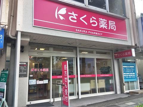 さくら薬局 横浜港南台5丁目店の店舗画像