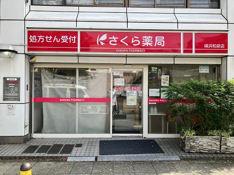 さくら薬局 横浜和泉店の店舗画像