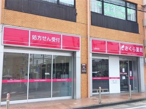 さくら薬局 川崎栗谷店の店舗画像