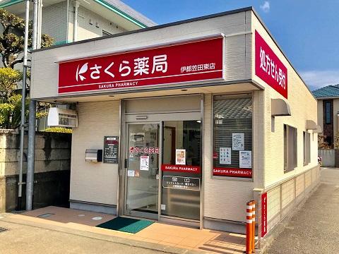 スズラン薬局 笠田店の店舗画像