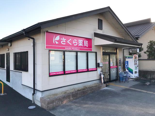 スズラン薬局 橋本店の店舗画像