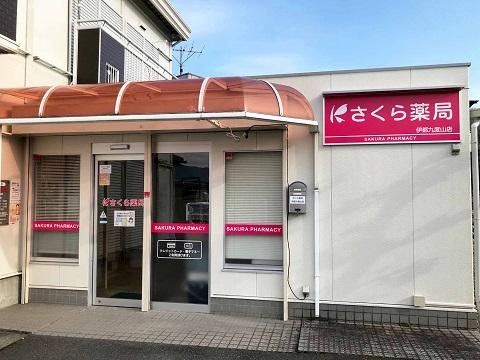 スズラン薬局 九度山店の店舗画像