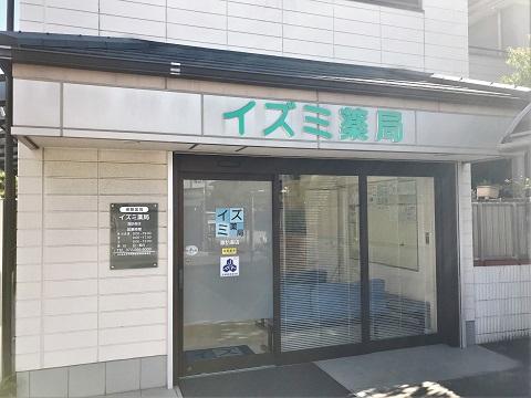イズミ薬局 諏訪森店の店舗画像