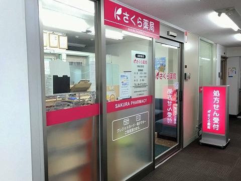 イズミ薬局 谷九店の店舗画像