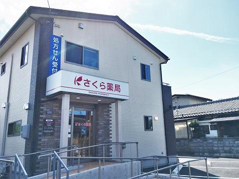さくら薬局 松本笹部店の店舗画像