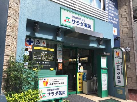 サラダ薬局の店舗画像