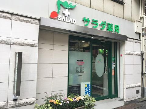 サラダ薬局 東なかのぶ店の店舗画像