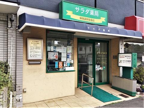 サラダ薬局 国府台店の店舗画像