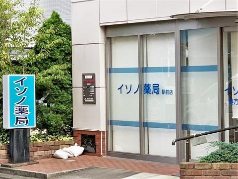イソノ薬局 駅前店の店舗画像