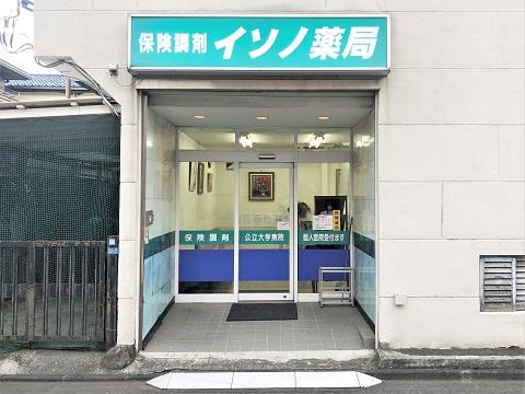イソノ薬局 元住吉店の店舗画像