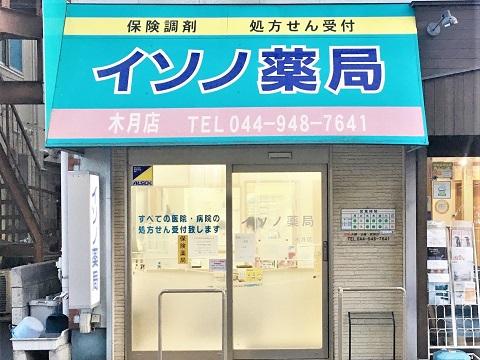 イソノ薬局 木月店の店舗画像
