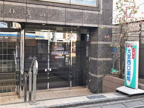 大宮西口薬局の店舗画像