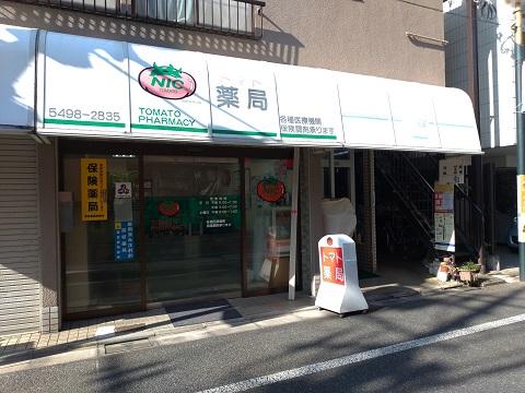 トマト薬局の店舗画像