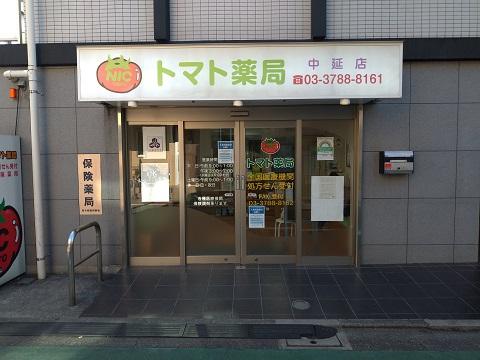 トマト薬局 中延店の店舗画像