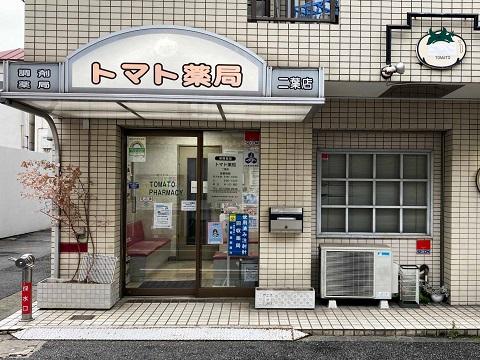 トマト薬局 二葉店の店舗画像