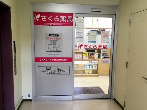 アルバ薬局 新長田店の店舗画像