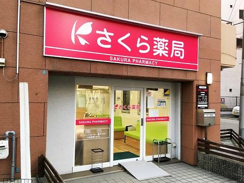 朝陽薬局 神戸店の店舗画像