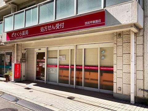 さくら薬局 西宮甲東園店の店舗画像