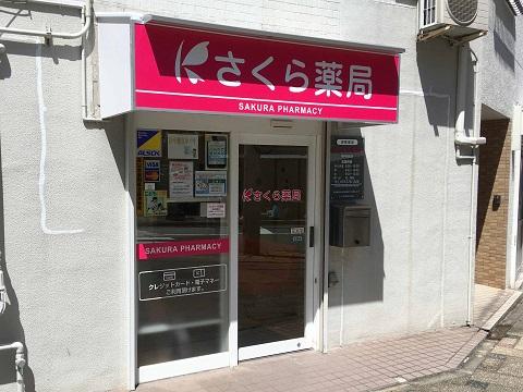 相生薬局の店舗画像