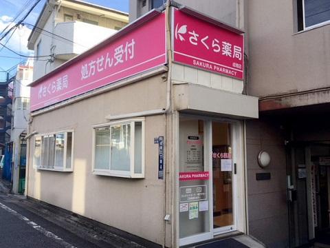ハジメ薬局の店舗画像