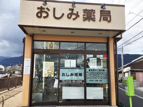 おしみ薬局の店舗画像