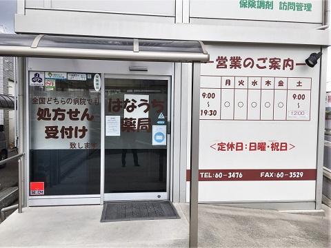 はなうち薬局の店舗画像