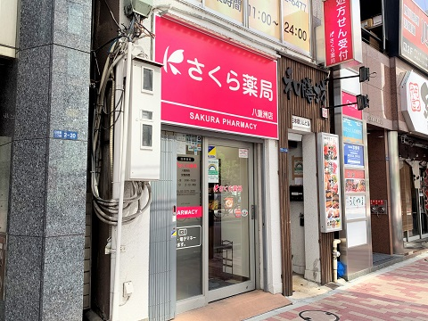 さくら薬局 八重洲店の店舗画像