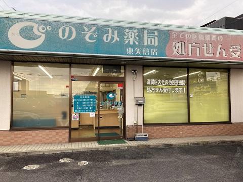 のぞみ薬局 東矢倉店の店舗画像