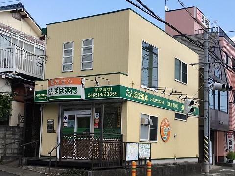 たんぽぽ薬局の店舗画像