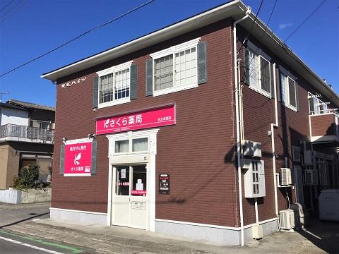 さくら薬局 日立本宮店の店舗画像