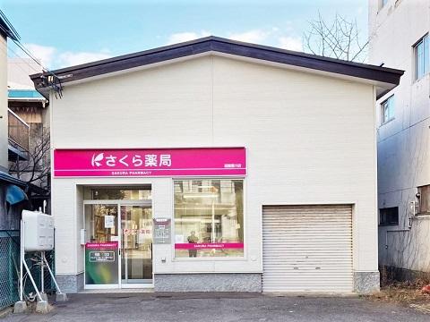 さくら薬局 函館豊川店の店舗画像