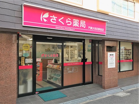 いぐち薬局の店舗画像