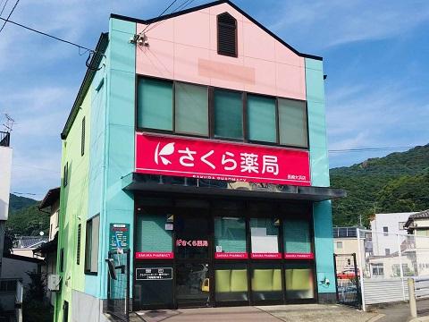 おおはま調剤薬局の店舗画像