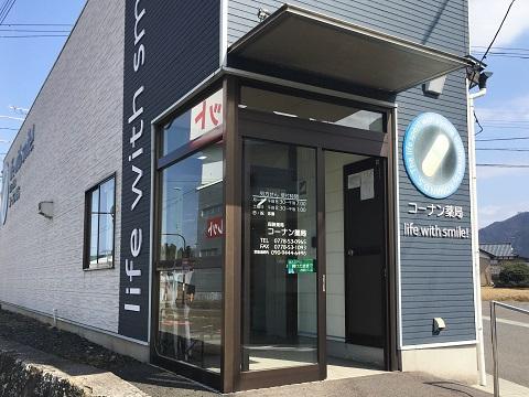 コーナン薬局の店舗画像