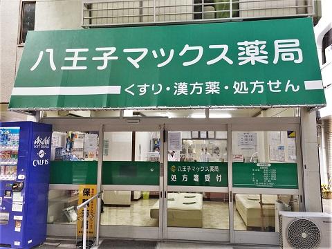 八王子マックス薬局の店舗画像